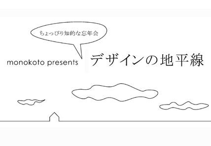 monokoto%201217.jpg